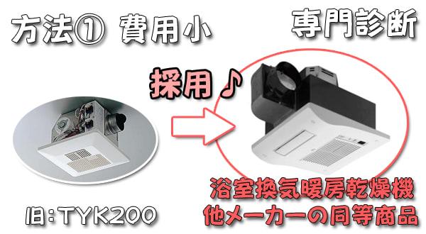 三乾王TYK200を他メーカーへ取替
