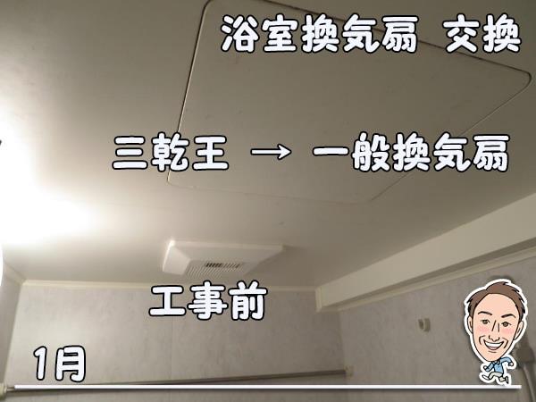 博多の建築士三兄弟_浴室換気扇TYK200