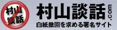 村山談話の白紙撤回を求める市民の会