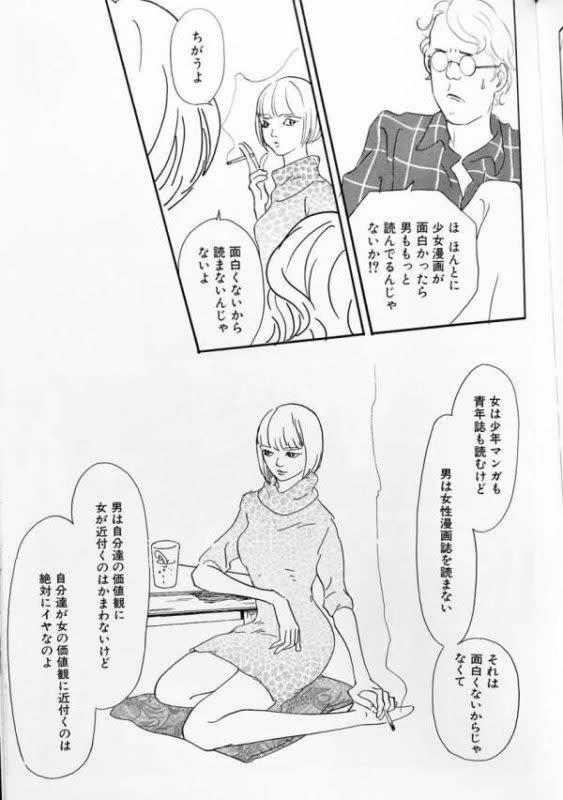 【悲報】 男が少女漫画を読まない理由が判明wwwwwwwwwwwwwwwwwwwww