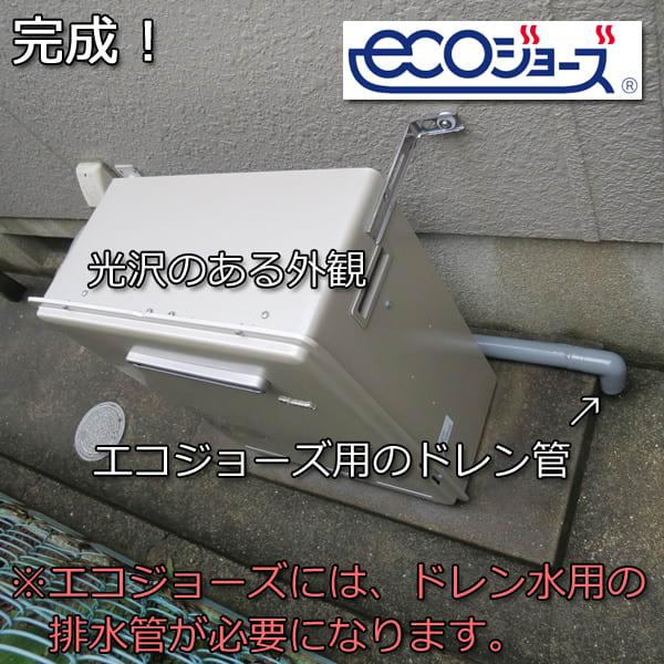 リンナイ製RUF-E2405AG(A)エコジョーズのドレン管