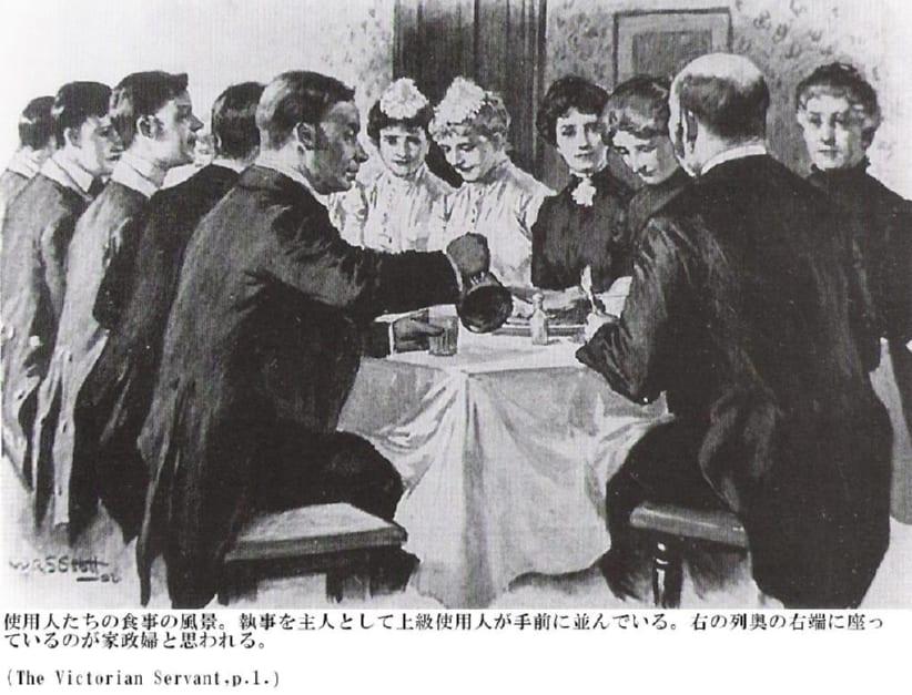 ヴィクトリア時代の使用人 vol.22 階下の社会生活:食事をするのも ...