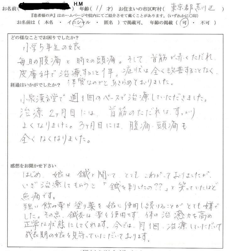 Koe20121172_001