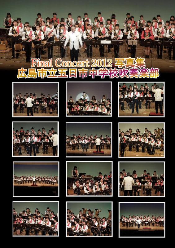 Final_concert_201207
