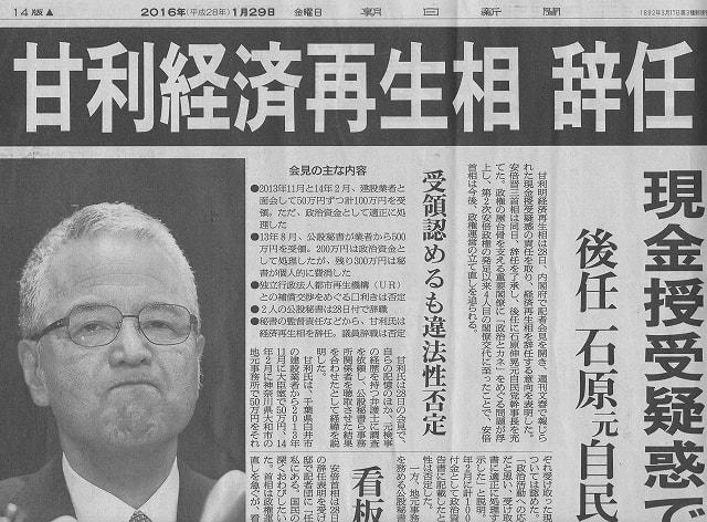 甘利経済再生大臣辞任劇の茶番と...
