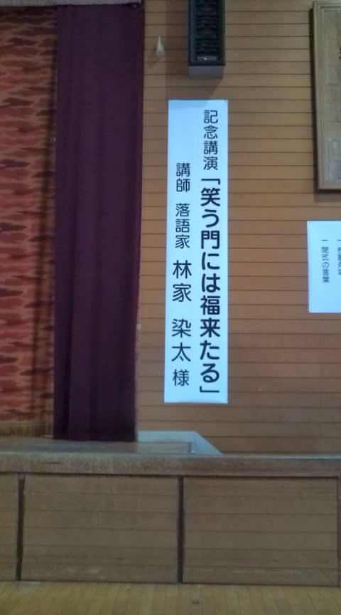 母校北久米小学校で落語会!