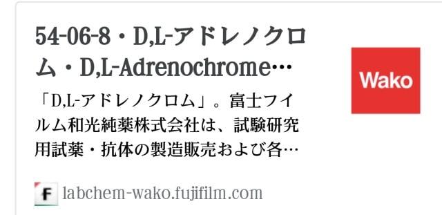 アドレノクロム 富士フイルム