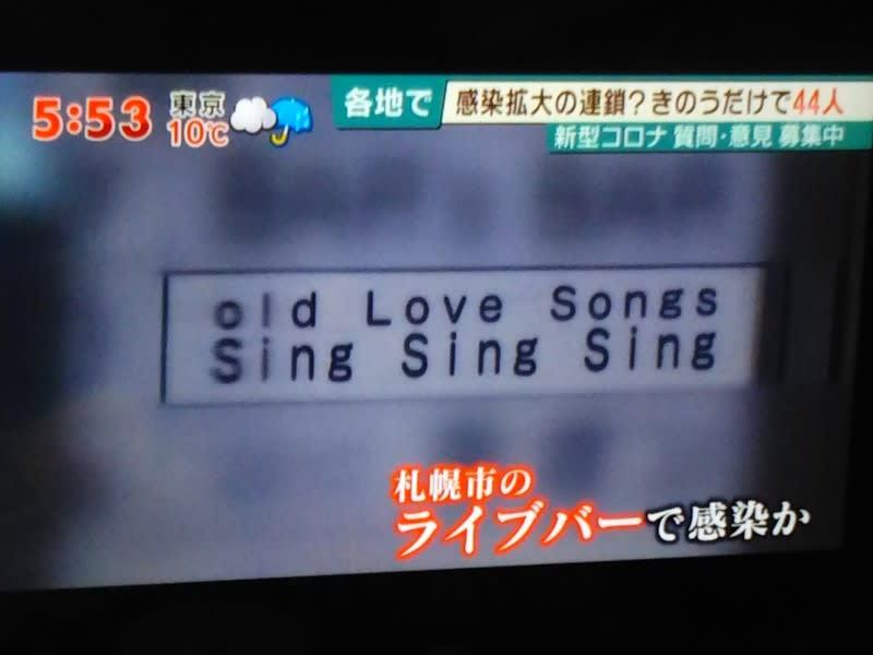 札幌 シング シング シング
