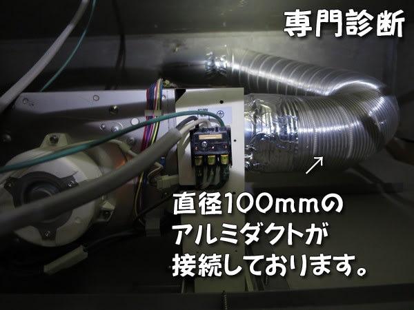 三乾王TYK200ダクト