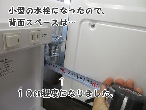 小型の水栓に交換