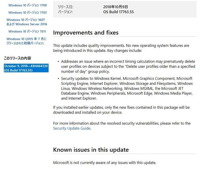 Windows10 バージョン1809 累積更新(KB4464330)が配信されてき