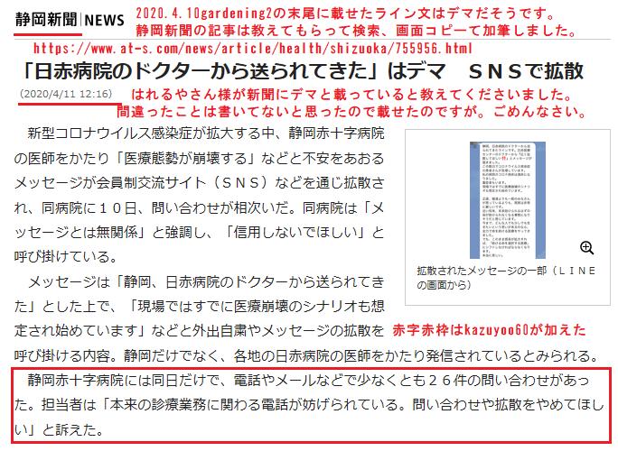 デマ 日赤 【Facebook】医師:栁(柳)麻衣の画像↓日赤総合病院(東京)はデマ