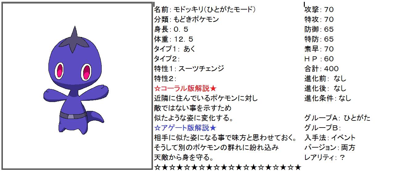 たまご グループ ポケモン