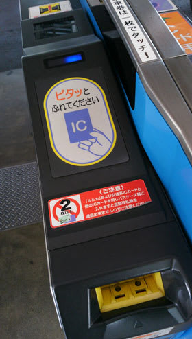 静鉄新清水駅の自動改札機