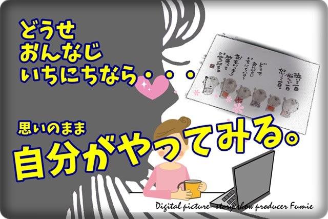 デジタル紙芝居コマーシャル。自分で作る。自分の、デジタル紙芝居を作ろう!映像回想。デジタル紙芝居映像教室。