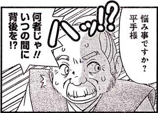 Manga_club_or_2014_06_p168
