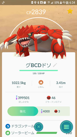 ポケモンgo グラードン 技