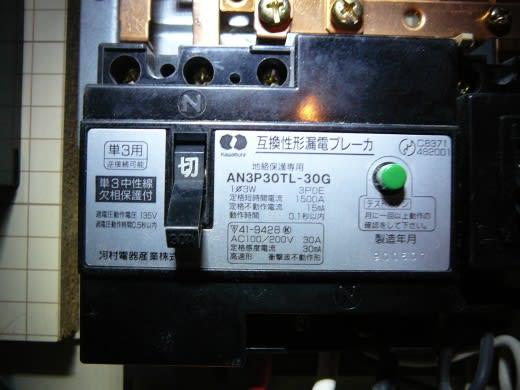 ブレーカー 故障 漏電