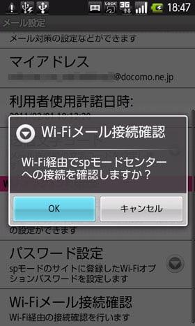 Wi-Fi接続でのメール送受信に対応したspモードメールアプリVer.4200(2011年4月)