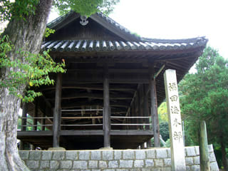 福田海本部の長床