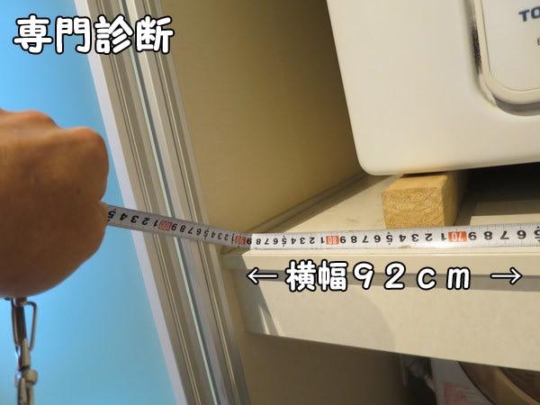 ガス衣類乾燥機_専門診断_横幅測定