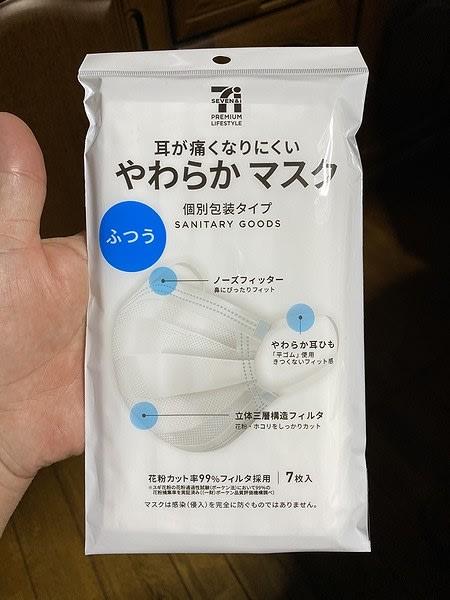 セブンイレブン マスク これしか愛せない人多発【セブン】「個包装やわらかマスク」プレミアムな肌触り(LIMO)