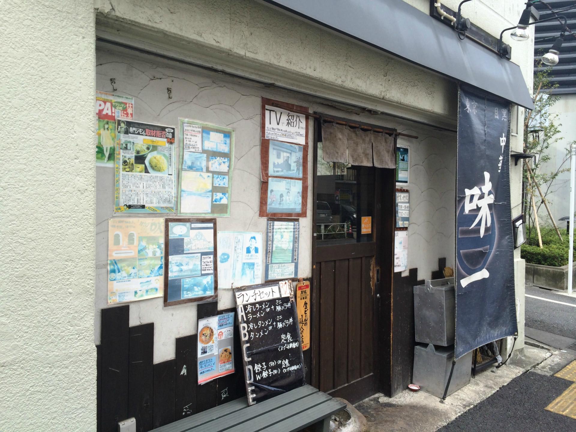 メガ盛りに見る美 麺編 Vol56 - シモキタのtokyoboy