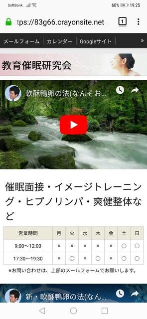 教育催眠研究会スマホ用サイト1