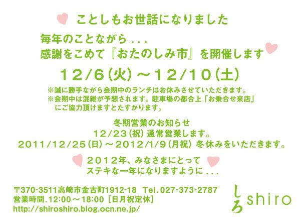 Shiro2011b