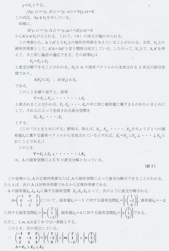 線形作用素4 ~正規作用素につい...