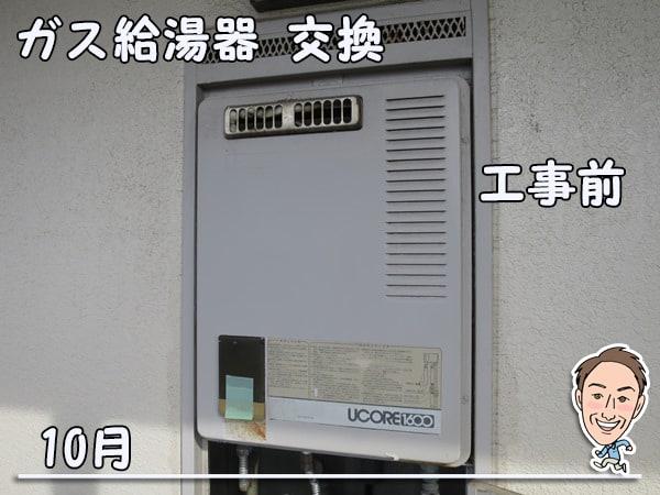 博多の建築士三兄弟_ガス給湯器GQ-1600WSG