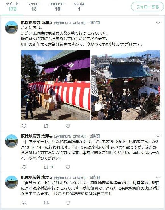 2018年塩澤寺厄地蔵尊大祭
