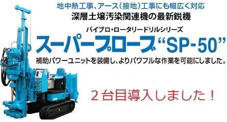 スーパープローブSP-50 2台目導入</a> <p class=