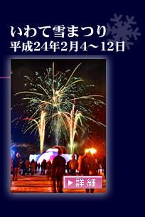 Top_iwate