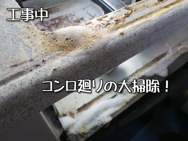ガスコンロ_掃除