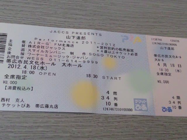 山下達郎 ライブ チケット