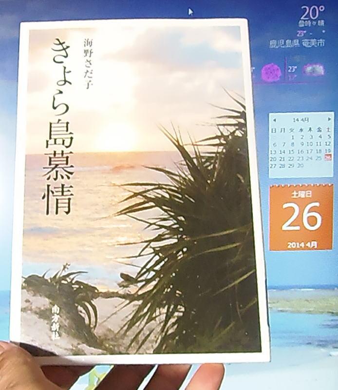 140426_book_kyorajima