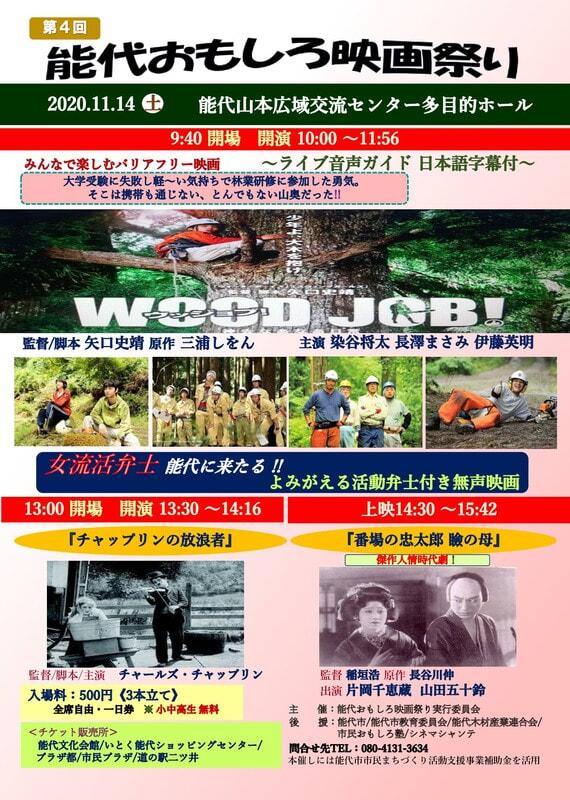 11月14日(土)秋田県能代市「能代おもしろ映画祭り」で3本立て上映 ...