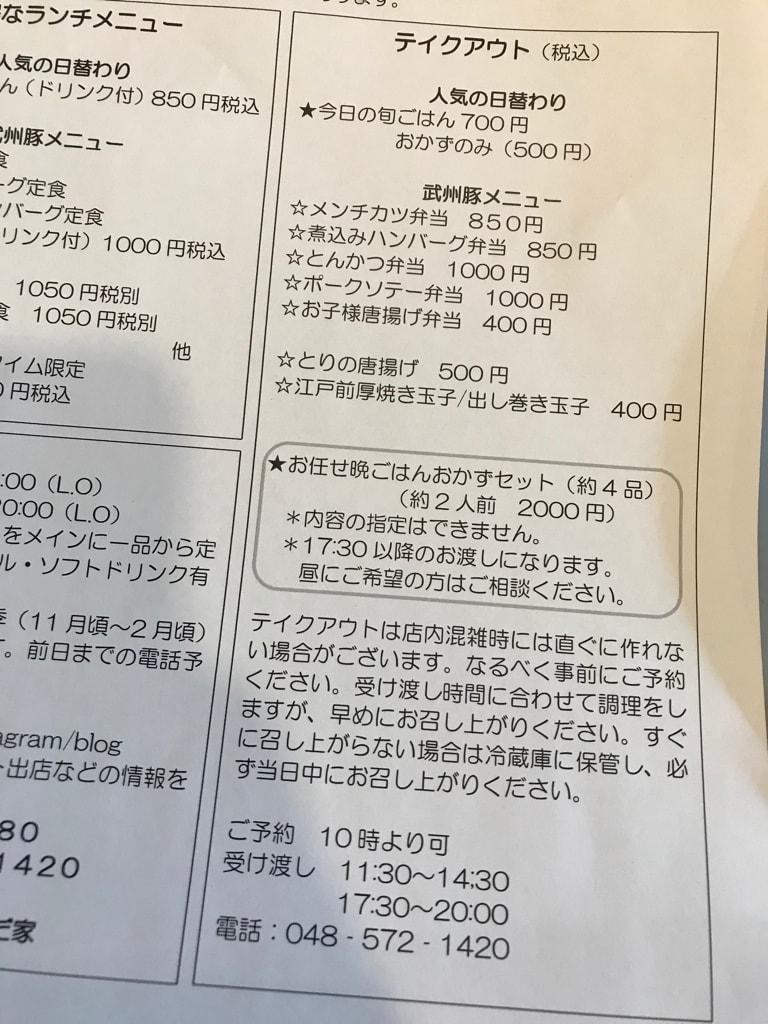 埼玉県深谷市の和食屋。毎日の日替わり定食や面白食材、イベント出店などの情報と深谷市の色々を。時々どっかに飛びます。【旬ごはん やまだ家】