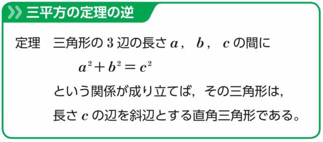 1節2 三平方の定理の逆 - 数学の...