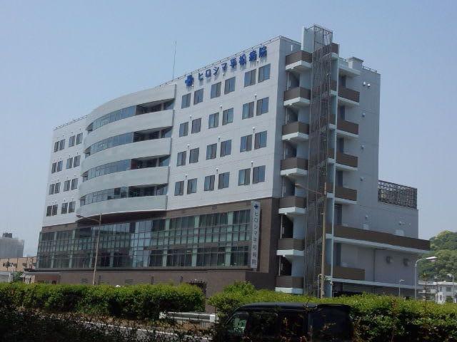 病院 ヒロシマ 平松