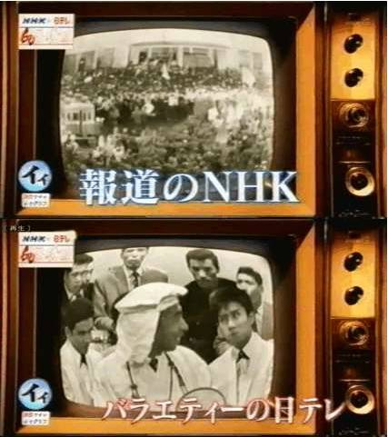 NHK 日テレ 60番勝負 より - 放送まにあ 試験電波発射中!!