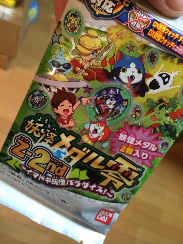 初めて妖怪メダルに遭遇 横浜の印刷会社 関プリ印刷営業マンのブログ