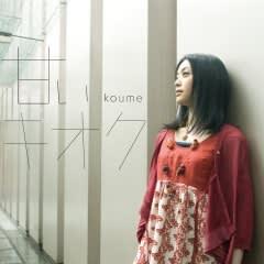 2nd maxi single『甘いキオク』