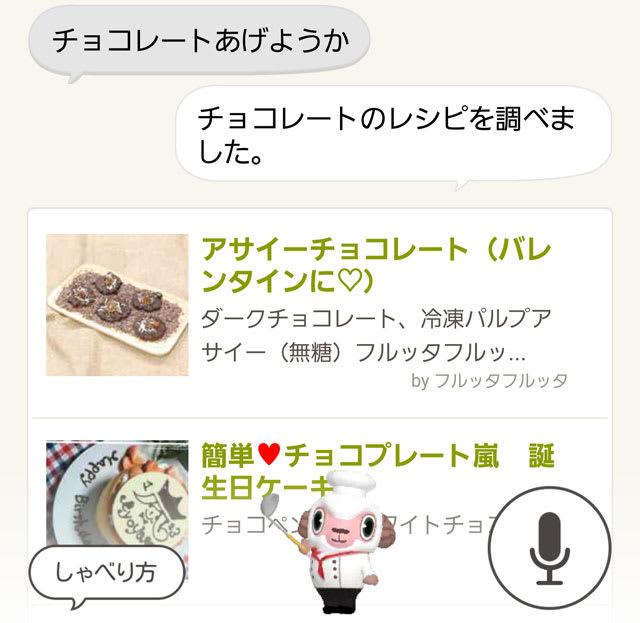 「チョコレートあげようか」はレシピ検索へ