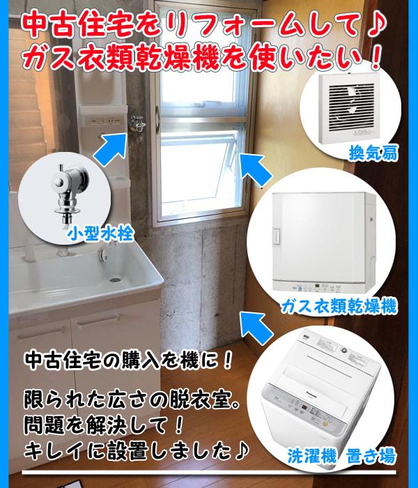 ガス衣類乾燥機のブログ
