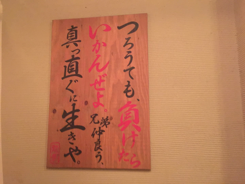 居酒屋 宇和島 梅田茶屋町店(居酒屋)のメニュー |  …