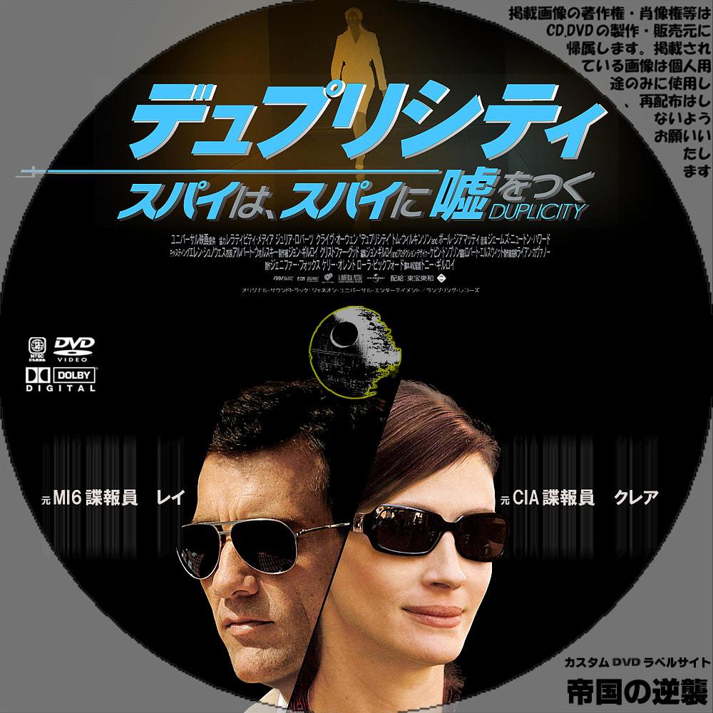 デュプリシティ ~スパイは、スパイに嘘をつく~ ◆DVDレーベル◆DVDラベル◆ - ◆新作映画のDVDラベル/帝国の逆襲◆