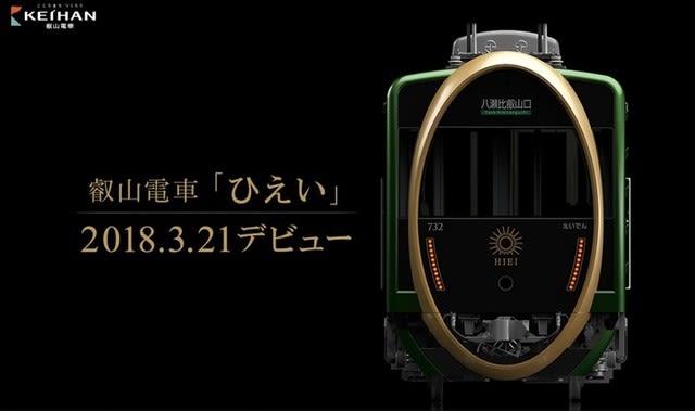 Keihan・叡山電鉄「ひえい」特設ページ