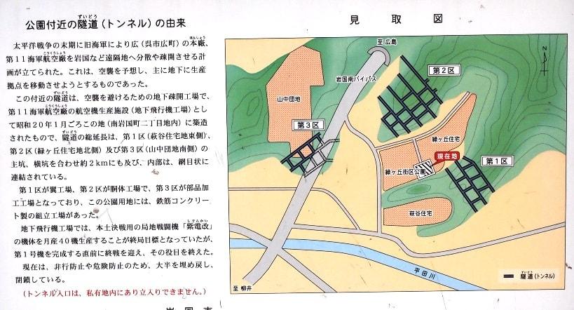 第11海軍航空廠 岩国支廠跡 - 観...
